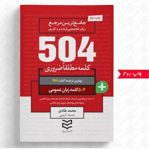 504 واژه ضروری زبان عمومی نویسنده محمد طادی و جمیله کریمی
